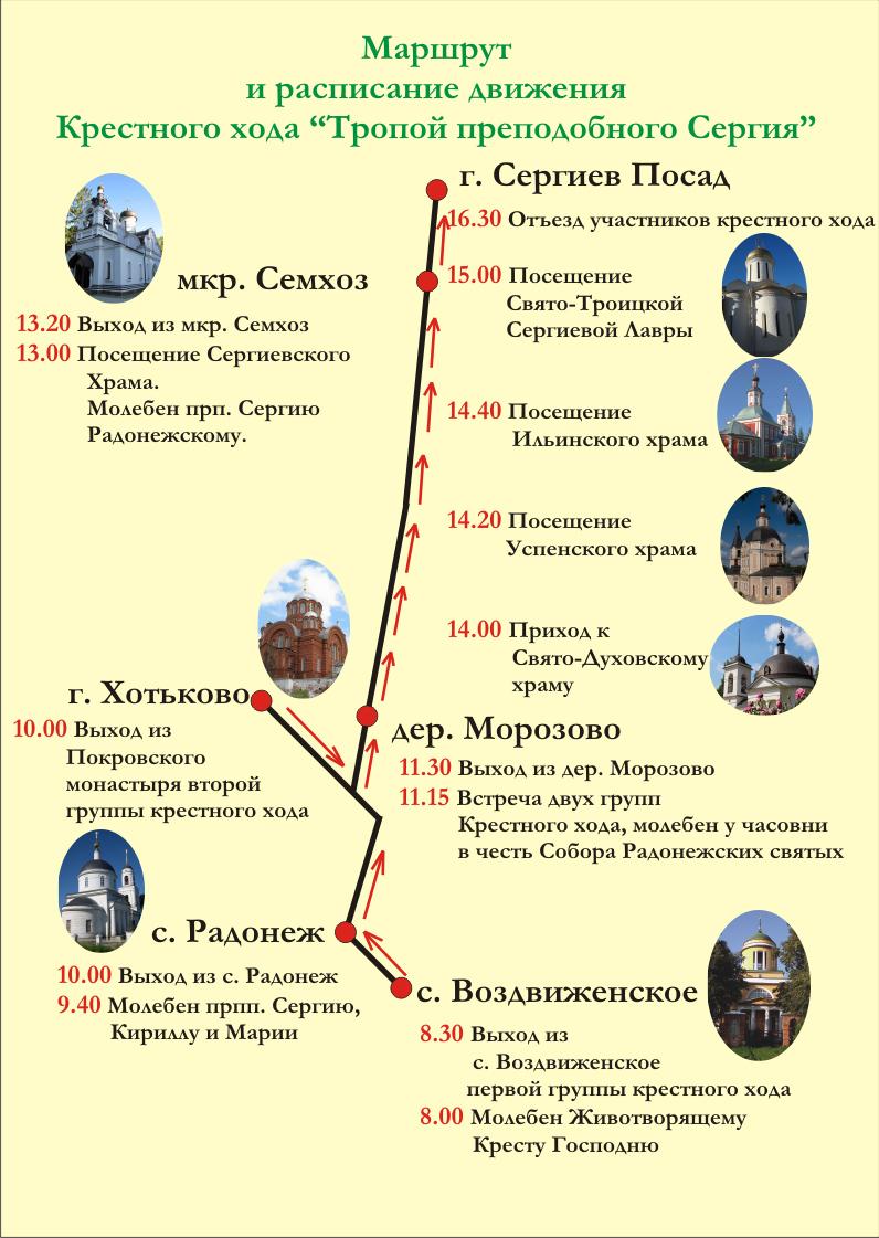 Маршрут движения крестного хода Тропой преподобного Сергия