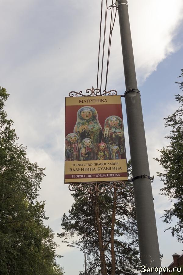 Хотьково накануне всероссийского крестного хода, 15 июля 2014 года