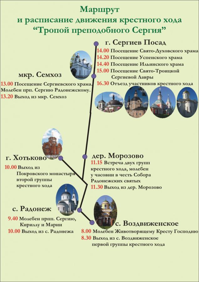 20141004-TropoySergiya-2014.jpg